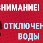Кому в Запорожье сегодня, 5 августа, отключат водоснабжение АДРЕСА