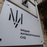 Суд обрав запобіжний захід у вигляді застави для голови Харківської облради
