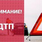 Видео момента: под Павлоградом иномарка на полном ходу снесла велосипедиста
