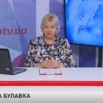 «Итоги недели» 9-13 августа 2021 г. с Галиной Булавкой