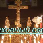 Православный мир. Миропомазание