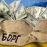Стала известна сумма государственного долга Украины