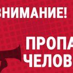В Павлограде исчез 25-летний парень с татуировкой льва