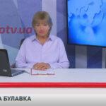«Итоги недели» 11-15 октября с Галиной Булавкой