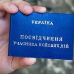 В Днепропетровской области командир роты торговал статусом УБД
