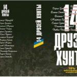 В Днепре пройдет встреча с авторами «14 друзей хунты»