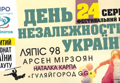 День Независимости в Днепре: программа мероприятий