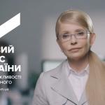 Як Тимошенко змінила правила політики