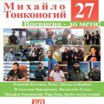 В преддверии 8 марта в Днепре состоится благотворительный концерт