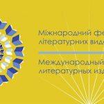 На Днепропетровщине проведут ежегодный Международный литературный фестиваль