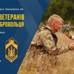 В Днепре состоится встреча ветеранов ко Дню добровольца